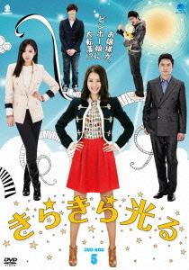 きらきら光る DVD-BOX 5 / TVドラマ