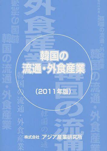 韓国の流通・外食産業 2011年版 (単行本・ムック) / アジア産業研究所