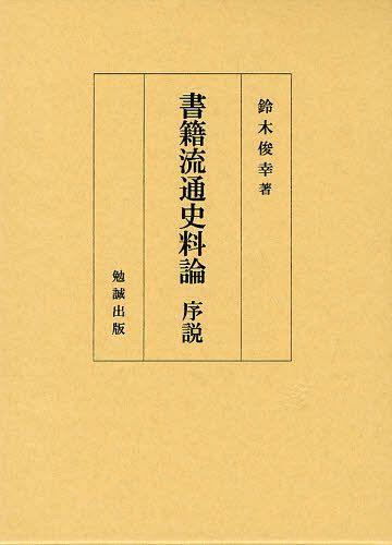 書籍流通史料論序説 (単行本・ムック) / 鈴木俊幸/著