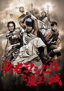 勇者ヨシヒコと魔王の城 Blu-ray BOX [5Blu-ray+1CD] / TVドラマ