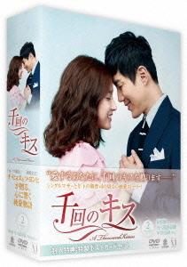 DVD-BOX / II 千回のキス TVドラマ
