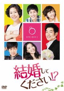 結婚してください!? DVD-BOX 5 / TVドラマ