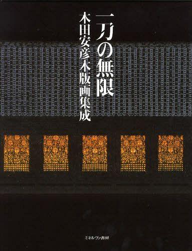 一刀の無限 木田安彦木版画集成 (単行本・ムック) / 木田安彦/著