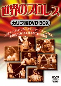 世界のプロレス カリブ編 COMPLETE BOX[DVD] / プロレス(その他)