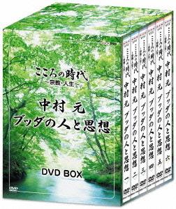 こころの時代 ~宗教・人生~ 中村 元 ブッダの人と思想 DVD-BOX / ドキュメンタリー