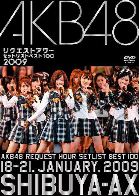 AKB48 リクエストアワー セットリストベスト100 2009[DVD] / AKB48