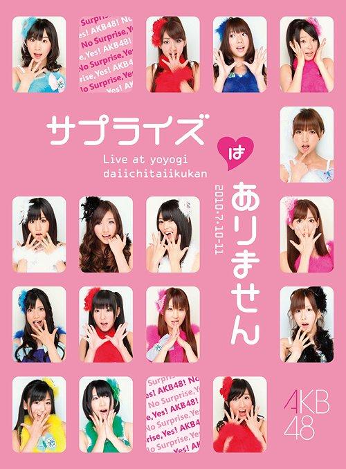 AKB48 コンサート「サプライズはありません」 チームAデザインボックス[DVD] / AKB48 / ※ゆうメール利用不可