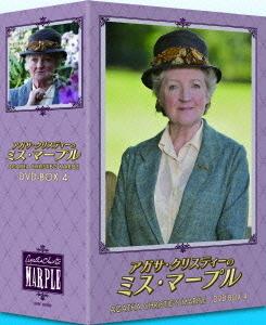 アガサ・クリスティーのミス・マープル DVD-BOX 4[DVD] / TVドラマ