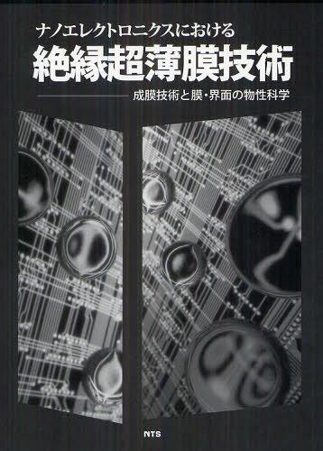 ナノエレクトロニクスにおける絶縁超薄膜技術 成膜技術と膜・界面の物性科学[本/雑誌] (単行本・ムック) / 岩井洋/他著