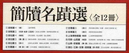 簡牘名蹟選 12巻セット[本/雑誌] (単行本・ムック) / 二玄社