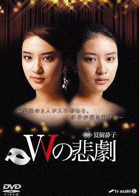 Wの悲劇 DVD-BOX[DVD] / TVドラマ