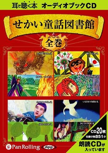[オーディオブックCD] せかい童話図書館 全集[本/雑誌] (CD) / いずみ書房