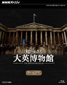 NHKスペシャル 知られざる大英博物館 ブルーレイBOX [Blu-ray] / ドキュメンタリー