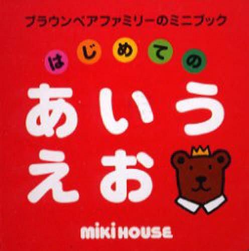 ミニブックセット 10点各5冊 (児童書) / おくだちず/絵