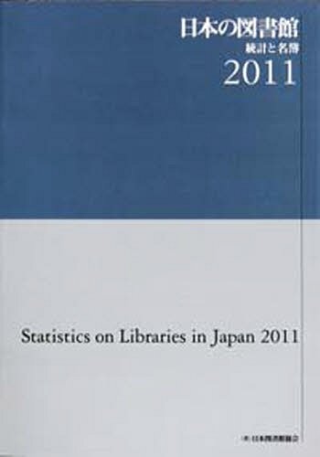 日本の図書館 統計と名簿 2011 (単行本・ムック) / 日本図書館協会図書館調査事業委員会/編集