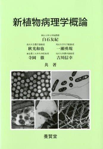 送料無料選択可 書籍のメール便同梱は2冊まで 新植物病理学概論 本 雑誌 著作代表 単行本 再入荷 予約販売 ムック ギフト 白石友紀