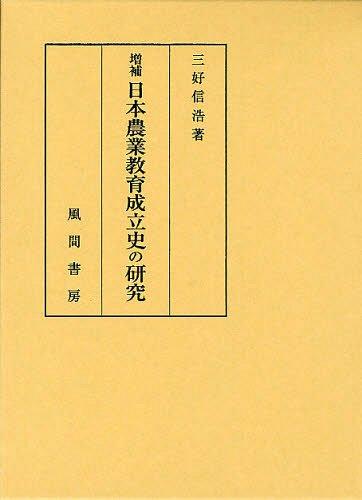 日本農業教育成立史の研究 (単行本・ムック) / 三好信浩/著