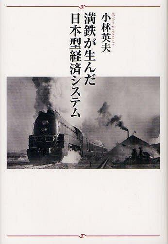 メール便利用不可 満鉄が生んだ日本型経済システム 本 雑誌 安全 著 小林英夫 単行本 人気の定番 ムック