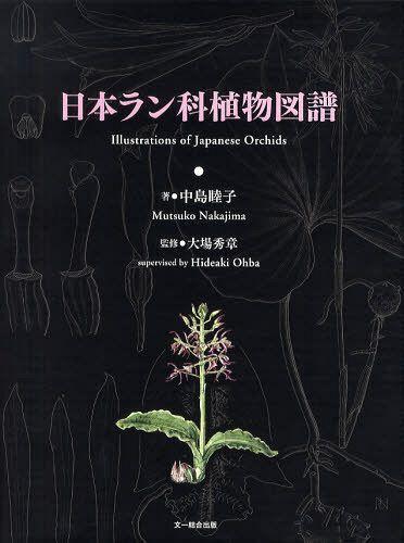 日本ラン科植物図譜 (単行本・ムック) / 中島睦子/著 大場秀章/監修