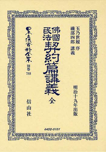 日本立法資料全集 別巻788 復刻版[本/雑誌] (単行本・ムック) / 磯部 四郎 講義 玉乃 世履 序