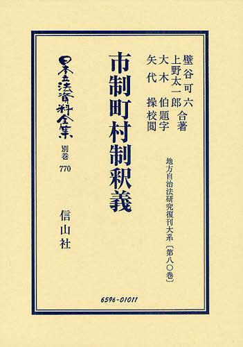 日本立法資料全集 別巻770 復刻版[本/雑誌] (単行本・ムック) / 壁谷 可六 合著 上野 太一郎 合著