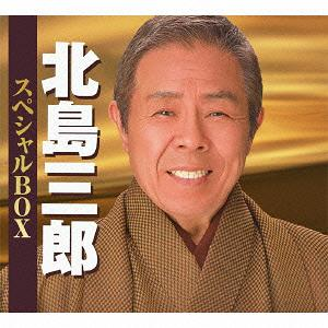 北島三郎 スペシャルBOX[CD] / 北島三郎