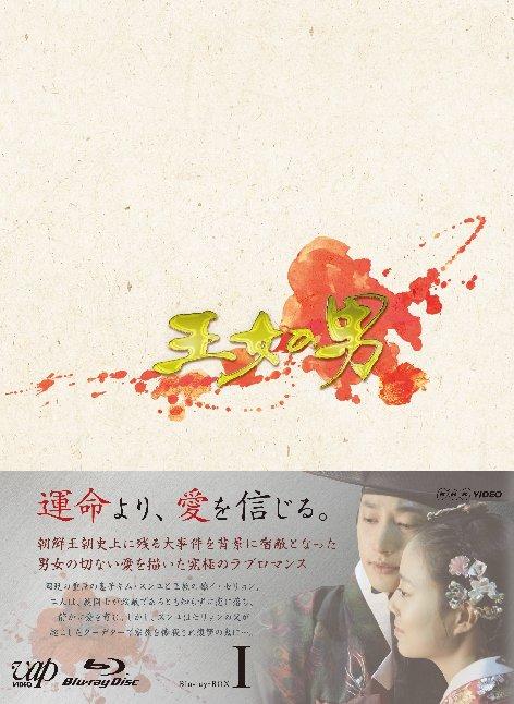 王女の男 Blu-ray BOX I [Blu-ray] / TVドラマ