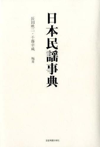 日本民謡事典[本/雑誌] (楽譜·教本) / 長田暁二/編著 千藤幸蔵/編著