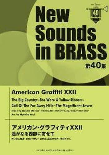 楽譜 アメリカン・グラフィティ22 (NewSounds inBRASS 40) (楽譜・教本) / ヤマハミュージックメディア