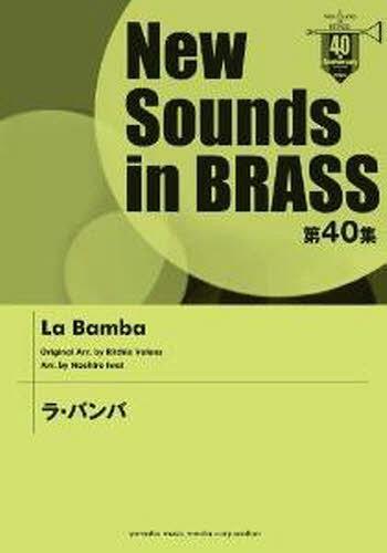 楽譜 ラ・バンバ (NewSounds inBRASS 40) (楽譜・教本) / ヤマハミュージックメディア