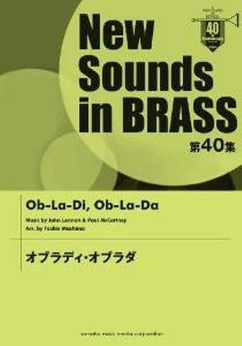 楽譜 オブラディ・オブラダ (NewSounds inBRASS 40) (楽譜・教本) / ヤマハミュージックメディア