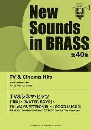 楽譜 TV&シネマ・ヒッツ (NewSounds inBRASS 40) (楽譜・教本) / ヤマハミュージックメディア