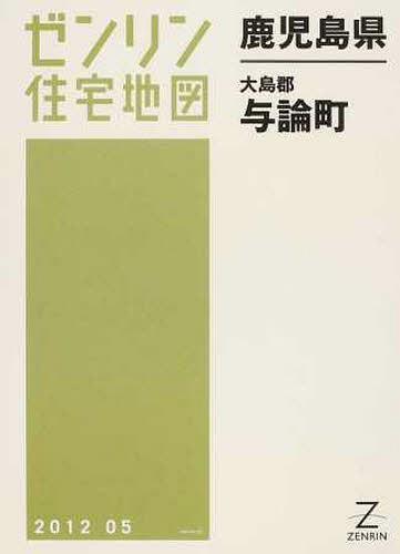 鹿児島県 大島郡 与論島 (ゼンリン住宅地図) (単行本・ムック) / ゼンリン