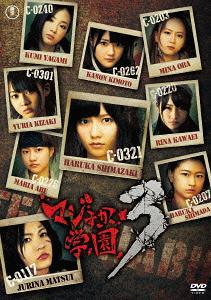 マジすか学園3 DVD-BOX / TVドラマ