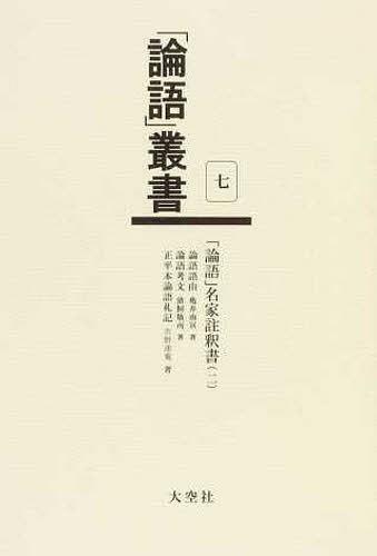 「論語」叢書 7 (単行本・ムック) / 亀井南冥/他著 猪飼敬所/他著