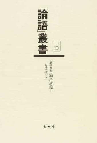 「論語」叢書 第10巻~第11巻 2巻セット (単行本・ムック) / 経学攷究会/著