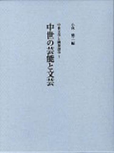 中世の芸能と文芸 (中世文学と隣接諸学  7) (単行本・ムック) / 小林健二/編