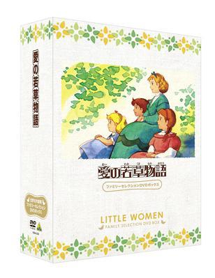愛の若草物語 ファミリーセレクションDVDボックス / アニメ