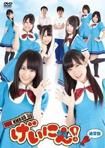 NMB48 (NMB48) げいにん! DVD-BOX [通常版]/ DVD-BOX バラエティ/ (NMB48), bambooleaf.:a1822a4d --- data.gd.no