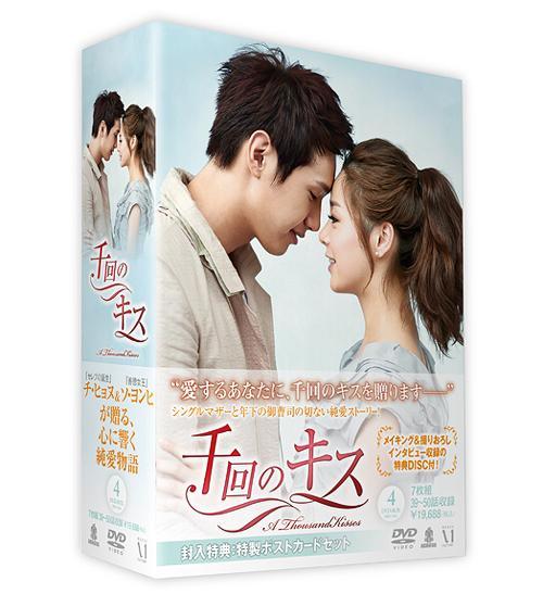 千回のキス DVD-BOX IV / TVドラマ