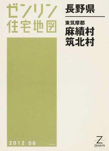 長野県 東筑摩郡 麻績村・筑北村 (ゼンリン住宅地図) (単行本・ムック) / ゼンリン
