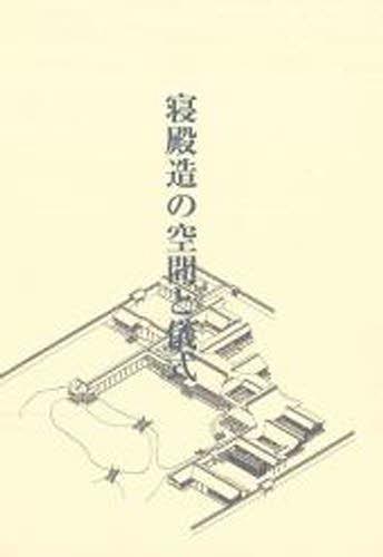 寝殿造の空間と儀式[本/雑誌] (単行本・ムック) / 川本重雄/著