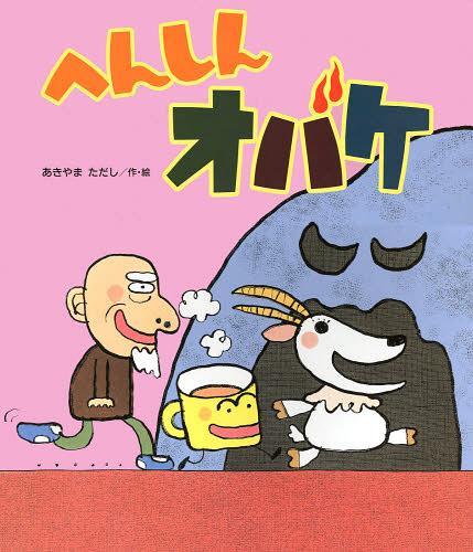 へんしんオバケ (読みきかせ大型絵本) (児童書) / あきやまただし/作・絵