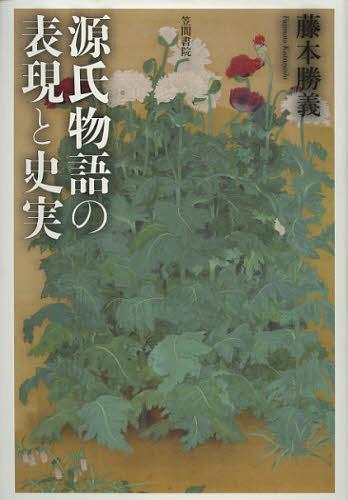 源氏物語の表現と史実[本/雑誌] (単行本・ムック) / 藤本勝義/著