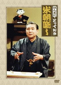 ほんまにとっておき米朝噺し[DVD] / 桂米朝