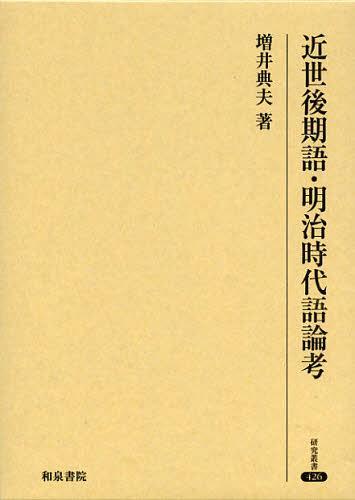 近世後期語・明治時代語論考 (研究叢書) (単行本・ムック) / 増井典夫/著