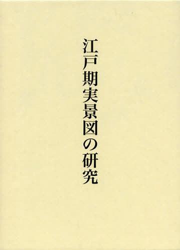 江戸期実景図の研究[本/雑誌] (単行本・ムック) / 鶴岡明美/著