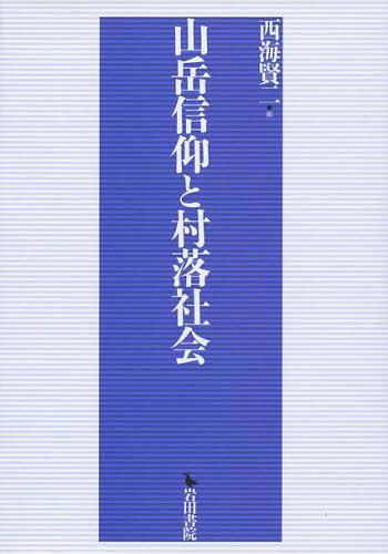 メール便利用不可 山岳信仰と村落社会 捧呈 本 雑誌 西海賢二 ムック 単行本 編 人気ブランド
