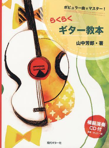 大人気! 送料無料選択可 ポピュラー曲でマスター 5%OFF らくらくギター教本 本 雑誌 楽譜 山中芳郎 著 教本