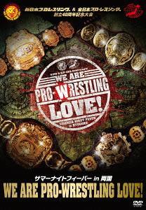 新日本プロレスリング&全日本プロ・レスリング創立40周年記念大会サマーナイトフィーバーin両国「We are Prowrestling Love!」 / プロレス(新日本&全日本)